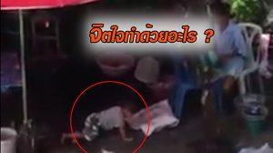 เศร้า! ผู้ปกครองจับเด็กมัดขาตั้งแต่เช้ายันค่ำ เพื่อนบ้านสุดทนอัดคลิปแฉ