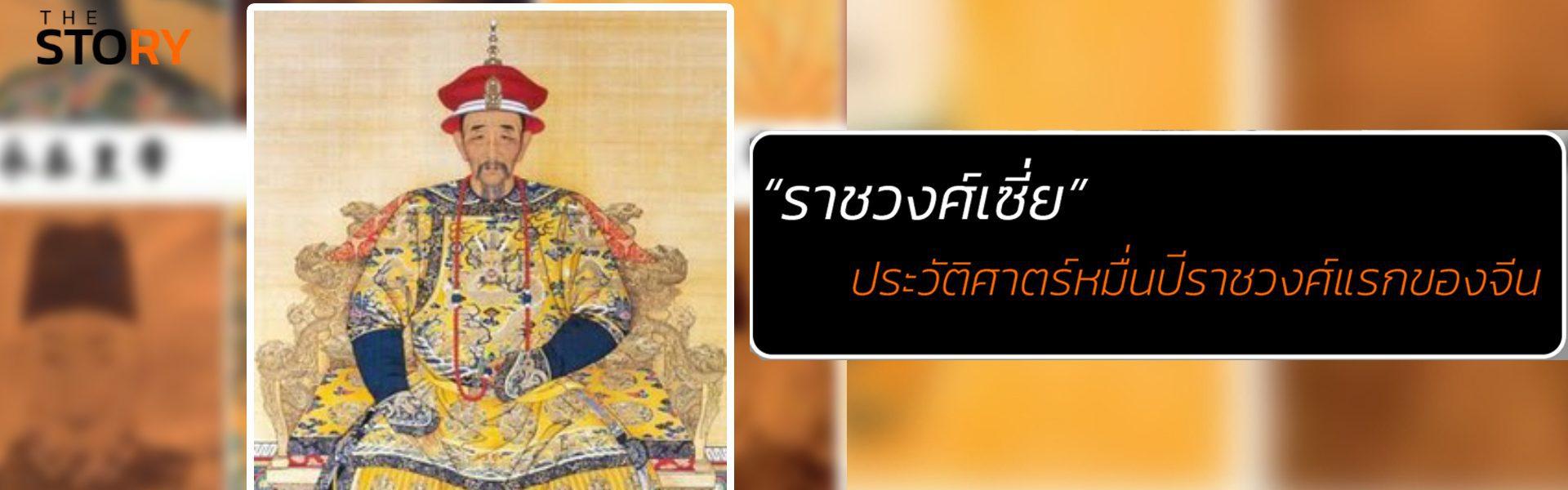 ราชวงศ์เซี่ย ประวัติศาตร์หมื่นปีราชวงศ์แรกของจีน