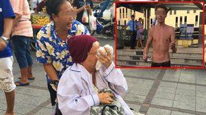 หนุ่มฝรั่ง ใช้นิ้วจิ้มตาหญิงชราจนเลือดไหล พลเมืองดีเข้าช่วย