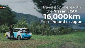 Nissan Leaf ผจญภัยข้ามทวีประยะทางกว่า 16,000 กม. แบบมิตรกับสิ่งแวดล้อม