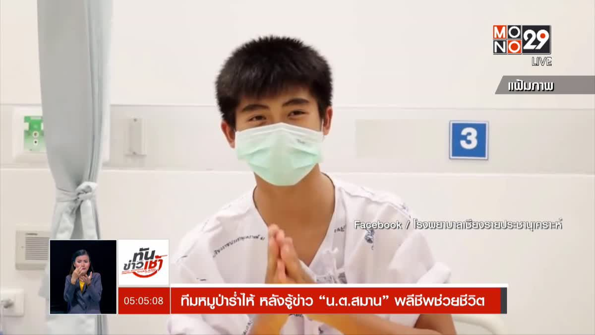 ทันข่าวเช้า Good Morning Thailand 16-07-61