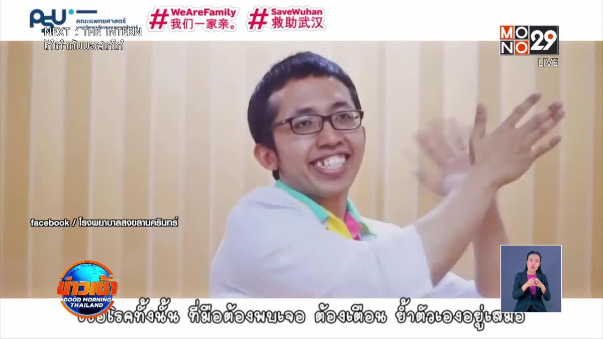 อาจารย์หมอ เต้นชวนล้างมือสู้ไวรัสโคโรนา