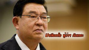 น่าสนใจ ดร.เจิมศักดิ์ โพสต์ชวนเลือกตั้งผู้ว่าฯ ทั่วไทย ดีกว่าส่งคนไปเป็นเจ้าเมือง