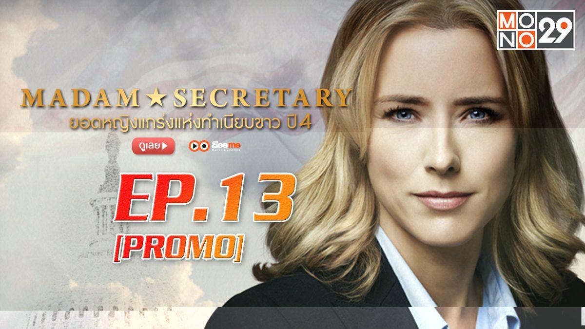 Madam Secretary ยอดหญิงแกร่งแห่งทำเนียบขาว ปี4 EP.13 [PROMO]