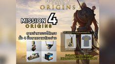 Assassin's Creed Origins แจกแรร์ไอเทมสุดพิเศษจาก Ubisoft สาวกห้ามพลาด!