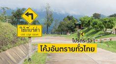 87 โค้งอันตรายทั่วไทย เช็คก่อนออกเดินทาง - วันสงกรานต์