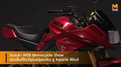 Suzuki WEB Motorcycle Show เปิดพื้นที่โชว์รถเสมือนจริง ชู Katana สีใหม่!