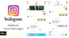 Instagram เพิ่มฟีเจอร์ ส่งข้อความเสียง ผ่าน Direct Messages ได้แล้ว ทั้งใน iOS และ Android