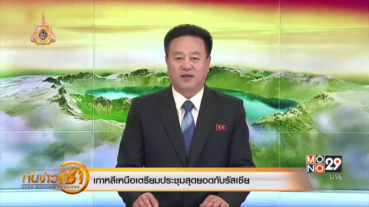 เกาหลีเหนือเตรียมประชุมสุดยอดกับรัสเซีย