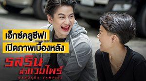 เอ็กซ์คลูซีฟ! เปิดภาพเบื้องหลัง รสรินล่าแวมไพร์ Bangkok Vampire