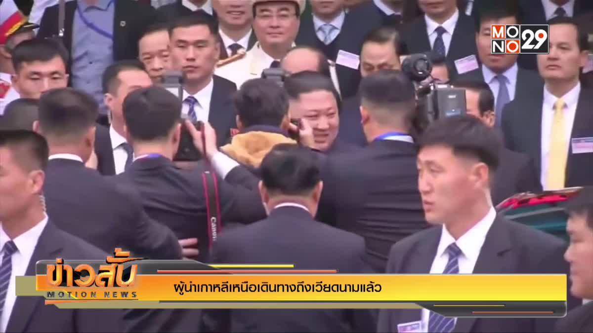 ผู้นำเกาหลีเหนือเดินทางถึงเวียดนามแล้ว