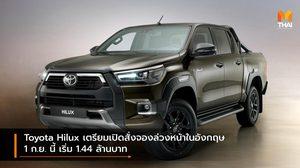 Toyota Hilux เตรียมเปิดสั่งจองล่วงหน้าในอังกฤษ 1 ก.ย. นี้ เริ่ม 1.44 ล้านบาท