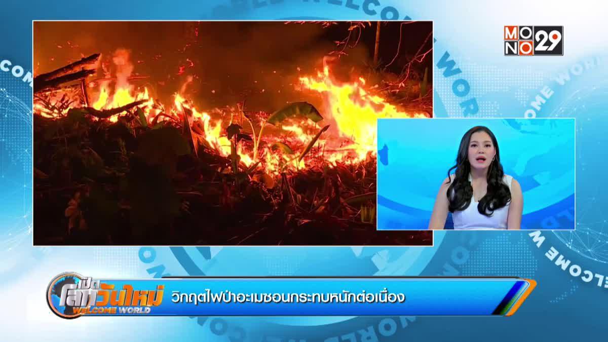 วิกฤตไฟป่าอะเมซอนกระทบหนักต่อเนื่อง