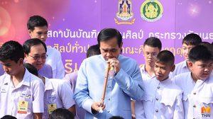 นายกฯ โชว์เป่าขลุ่ย ร่วมรณรงค์วันอนุรักษ์มรดกไทย