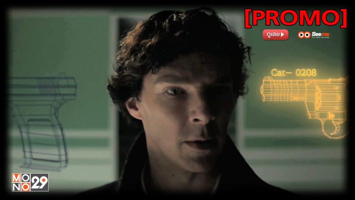 Sherlock 3.3 สุภาพบุรุษยอดนักสืบ ปี 3 [PROMO]