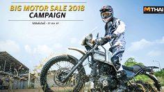 "Royal Enfield จัดโปรแรงสำหรับรถทุกรุ่นในงาน ""Big Motor Sale 2018"""