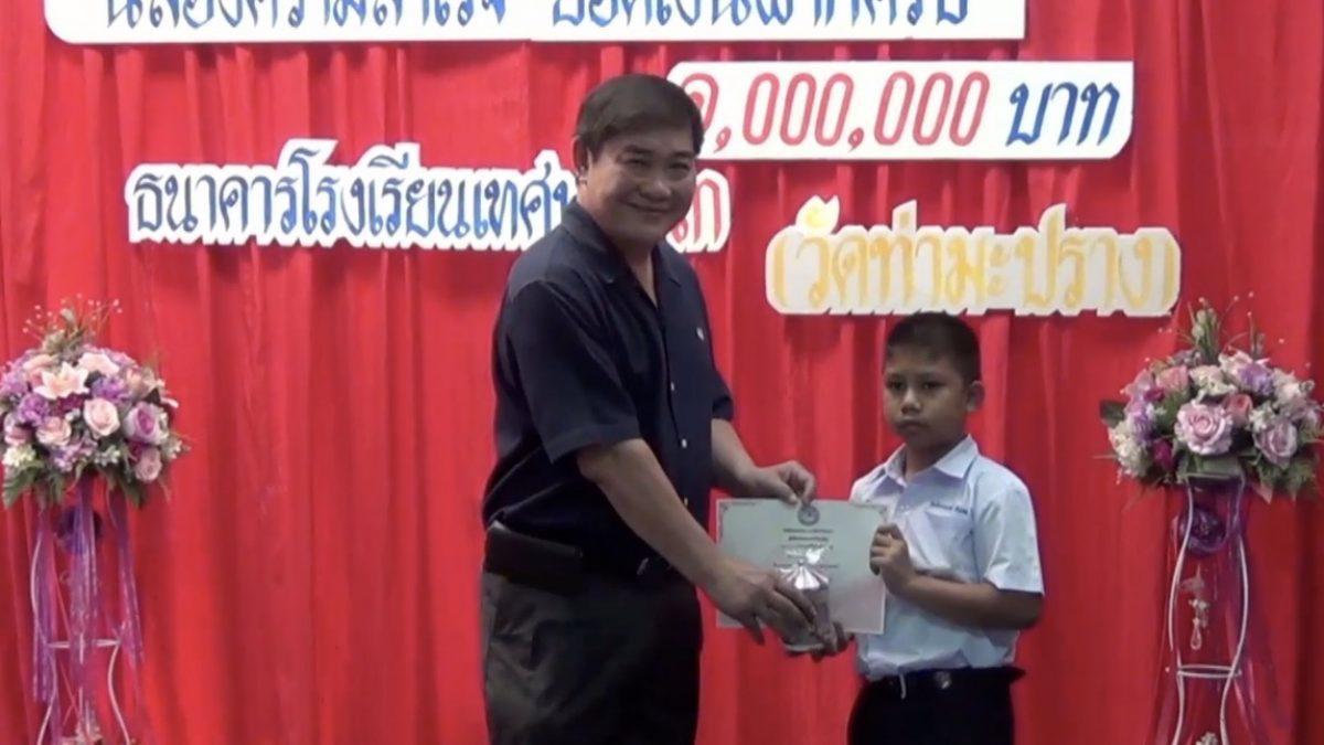 โรงเรียนฉลองเด็กประถมออมเงินรวมกันเกินล้านบาท