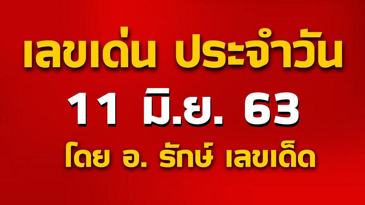 เลขเด่นประจำวันที่ 11 มิ.ย. 63 กับ อ.รักษ์ เลขเด็ด