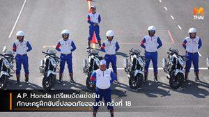 A.P. Honda เตรียมจัดแข่งขันทักษะครูฝึกขับขี่ปลอดภัยฮอนด้า ครั้งที่ 18