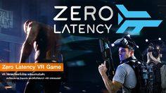 Zerolatency Thailand เปิดประสบการณ์การเล่นเกม VR ไร้สายเจ้าแรกในไทยด้วยพื้นที่กว่า 400 ตารางเมตร!!