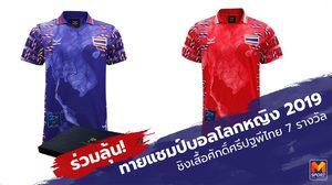 กิจกรรมทายผล ฟุตบอลโลกหญิง 2019 ลุ้นเสื้อศักดิ์ศรีปฐพีไทย 7 รางวัล