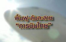 ฟื้นฟู-ล้มละลาย การบินไทย 19-05-63