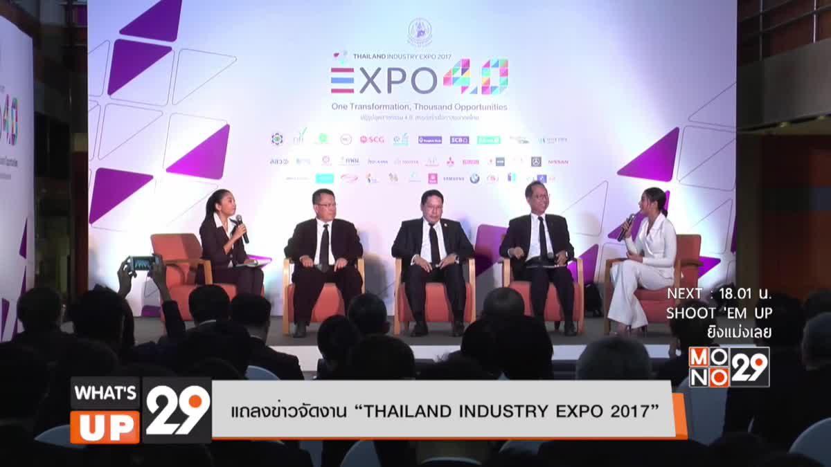 """แถลงข่าวจัดงาน """"THAILAND INDUSTRY EXPO 2017"""""""