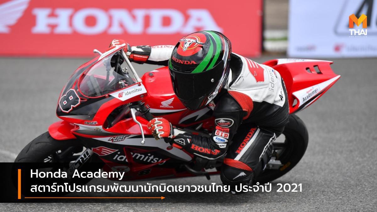 Honda Academy สตาร์ทโปรแกรมพัฒนานักบิดเยาวชนไทย ประจำปี 2021