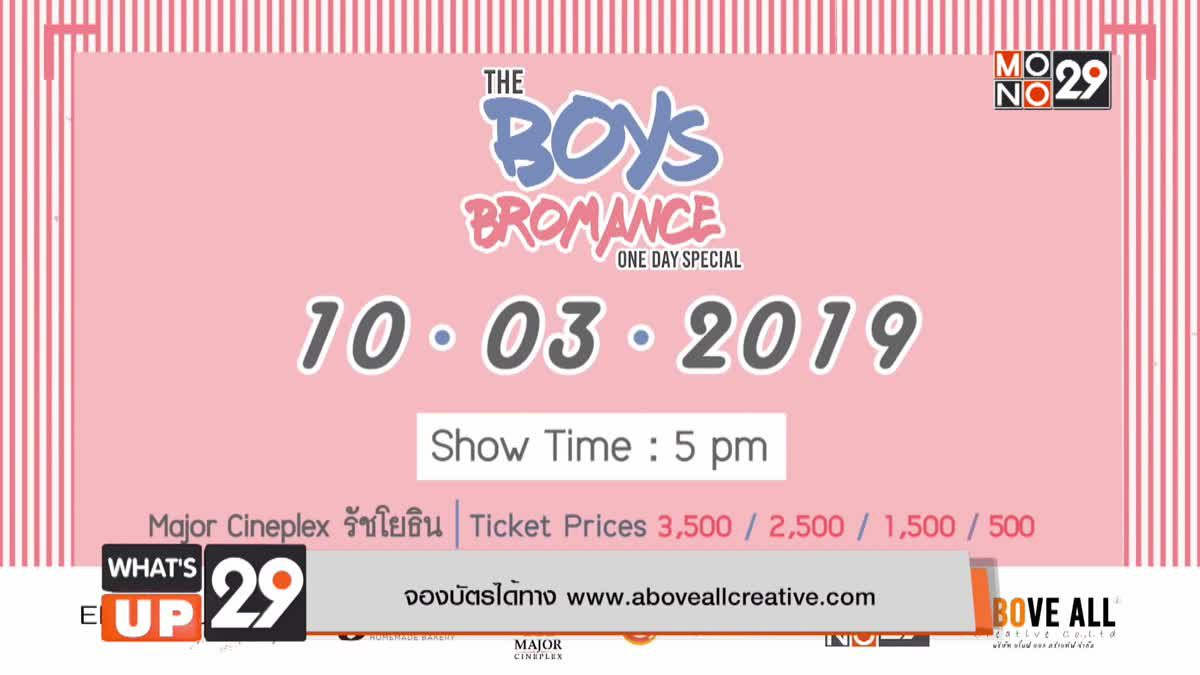 """เตรียมฟินกับ """"The Boys Bromance One Day Special"""" 10 มี.ค.นี้"""