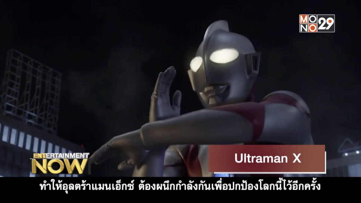 Movie Review - Ultraman X