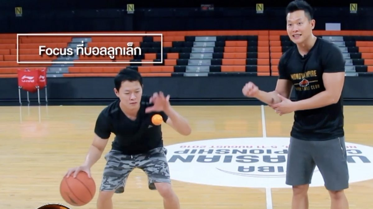 ​รู้ทันโลก 29 Life Smart : Basketballclub by Seeme EP.3