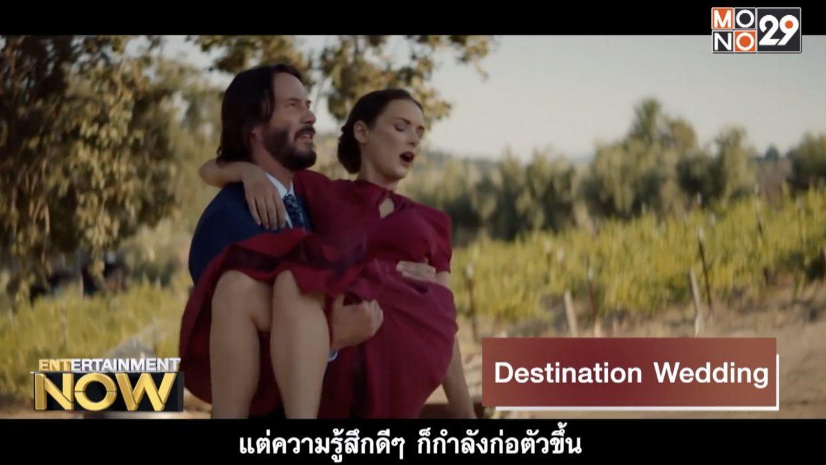 Movie Review : Destination Wedding ไปงานแต่งเขา แต่เรารักกัน