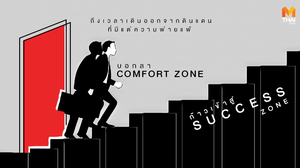 บอกลา COMFORT ZONE และก้าวเข้าสู่ SUCCESS ZONE อย่างผู้ชนะ!!