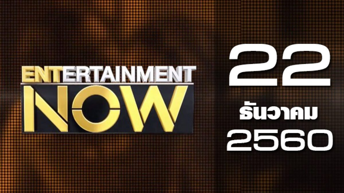 Entertainment Now 22-12-60