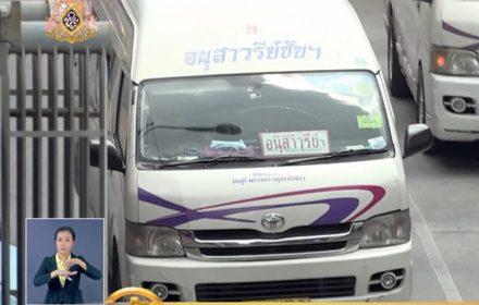 รถตู้-รถสองแถว นัดขึ้นค่าโดยสาร หลังรัฐฯไฟเขียวขึ้นค่ารถเมล์