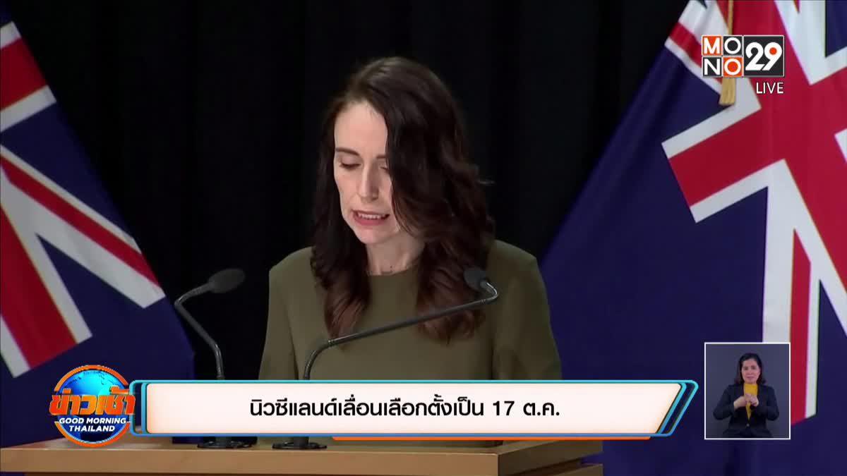 นิวซีแลนด์เลื่อนเลือกตั้งเป็น 17 ต.ค.