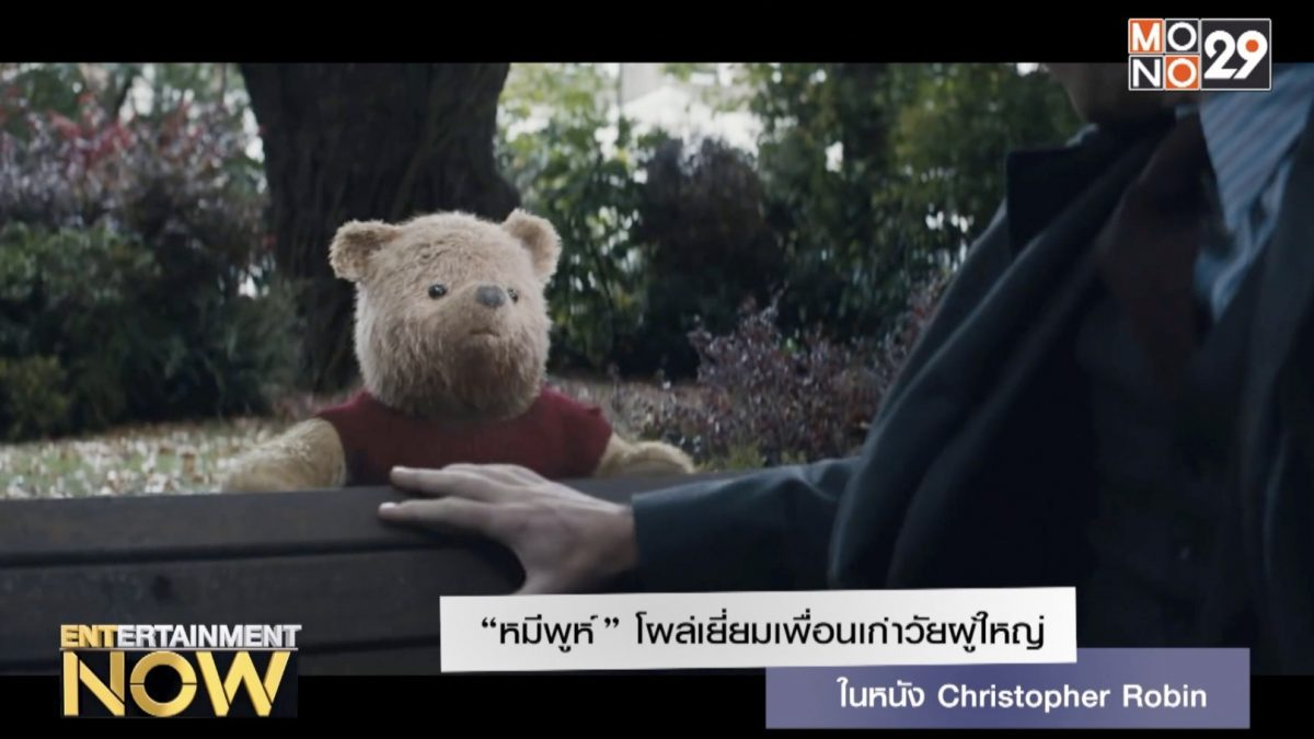 """""""หมีพูห์"""" โผล่เยี่ยมเพื่อนเก่าวัยผู้ใหญ่ ในหนัง Christopher Robin"""