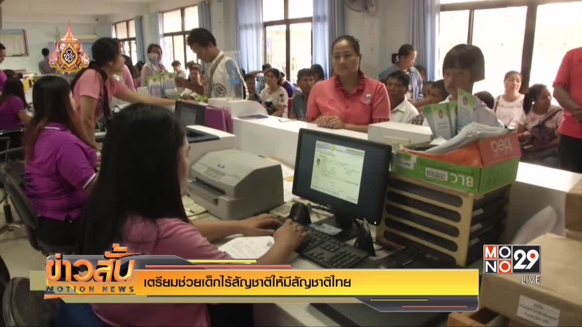 เตรียมช่วยเด็กไร้สัญชาติให้มีสัญชาติไทย