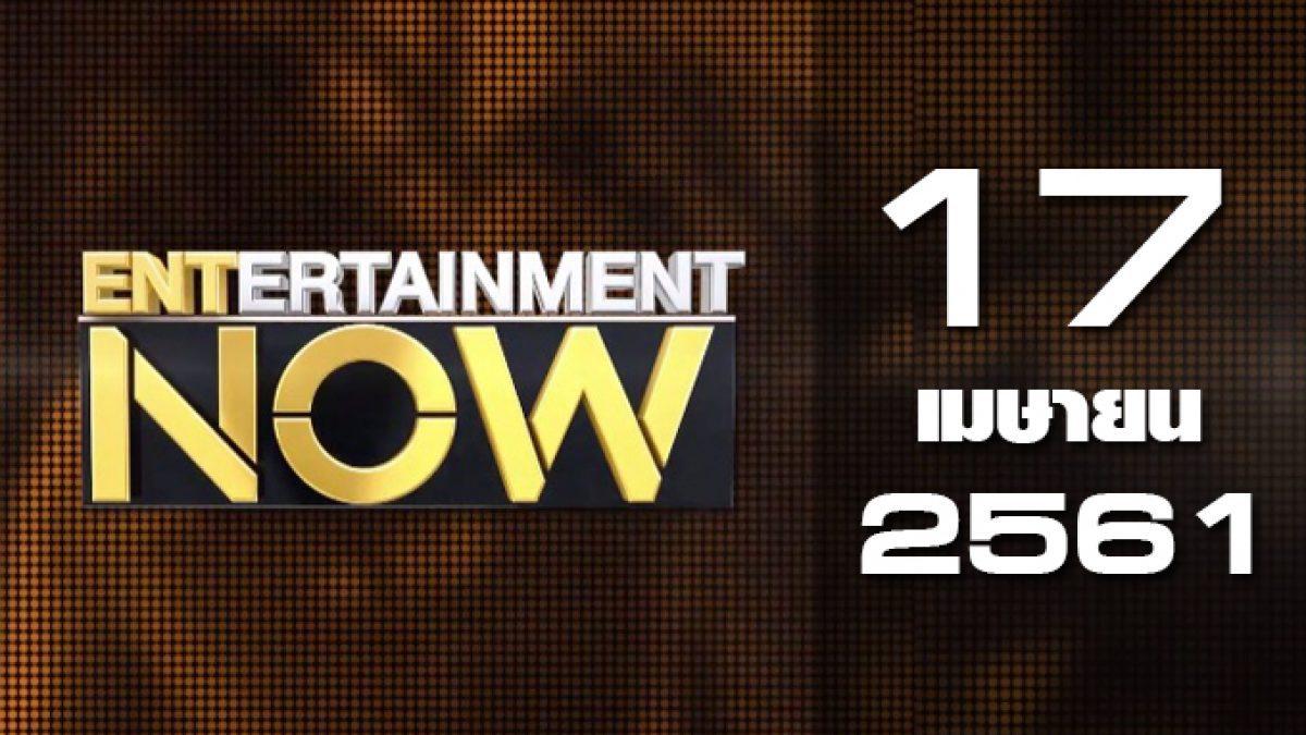 Entertainment Now Break 2 17-04-61