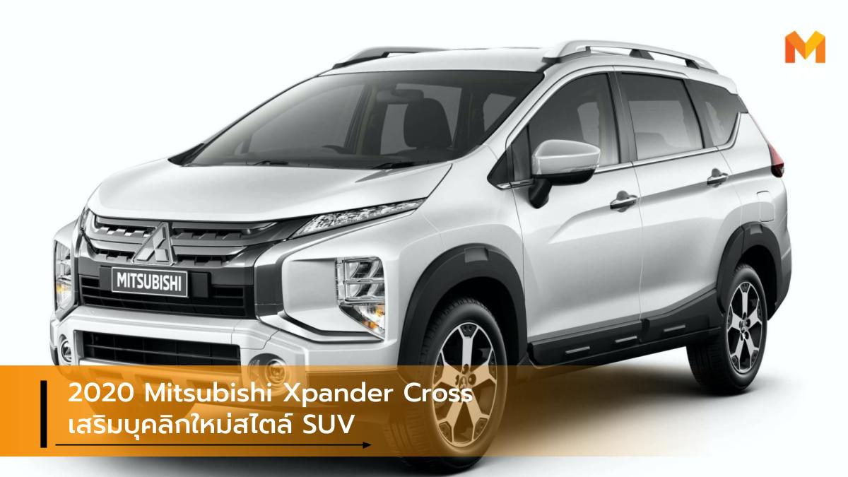 2020 Mitsubishi Xpander Cross เสริมบุคลิกใหม่สไตล์ SUV
