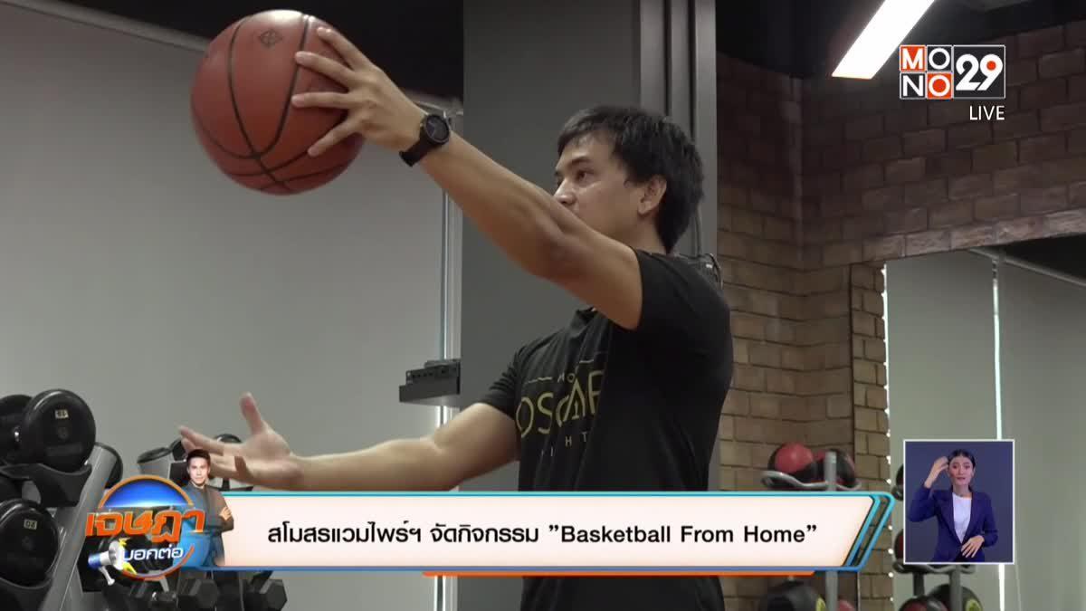 """สโมสรแวมไพร์ฯ จัดกิจกรรม """"Basketball From Home"""""""