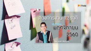 ดวงการงาน 12 ราศี ประจำเดือนพฤศจิกายน 2560 โดย อ.คฑา ชินบัญชร