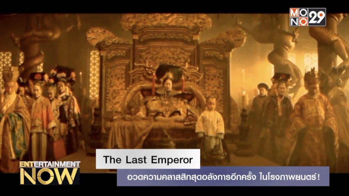 The Last Emperor เตรียมอวดความคลาสสิกสุดอลังการอีกครั้ง ตรุษจีนนี้ในโรงภาพยนตร์!