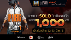 เปิดรับสมัครแล้ว การแข่งขันPUBG Thailand Number 1 by MyArena