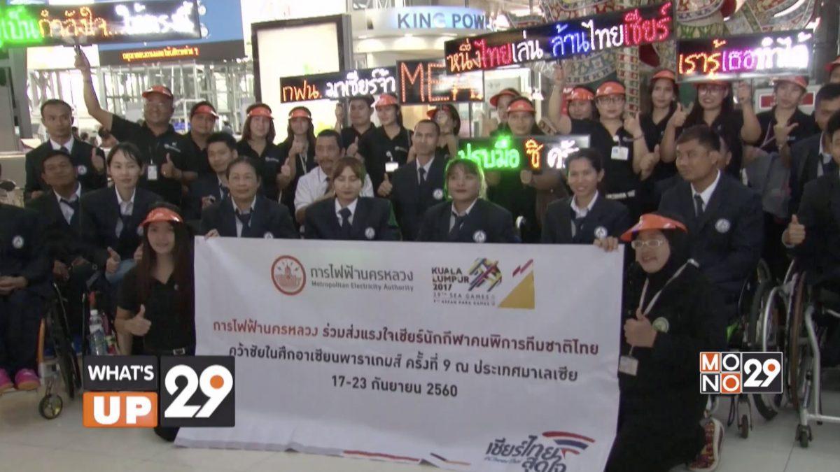 """กฟน. ร่วมส่งแรงใจ เชียร์ทัพนักกีฬาคนพิการไทย คว้าชัยในศึก """"อาเซียนพาราเกมส์ 2017"""""""