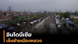 อินโดนีเซียเล็งย้ายเมืองหลวง เหตุแออัด-เสี่ยงน้ำท่วม