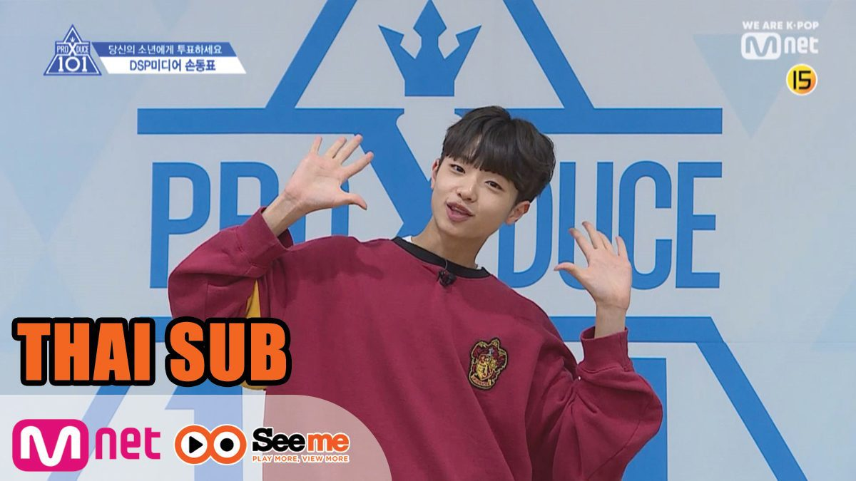 [THAI SUB]แนะนำตัวผู้เข้าแข่งขัน | 'ซน ดงพโย' SON DONG PYO I จากค่าย DSP Media