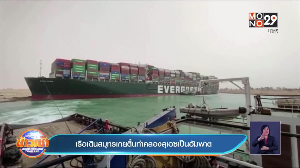 เรือเดินสมุทรเกยตื้นทำคลองสุเอซเป็นอัมพาต