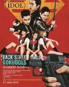 Back Street Girls: Gokudols ไอดอลสุดซ่าป๊ะป๋าสั่งลุย