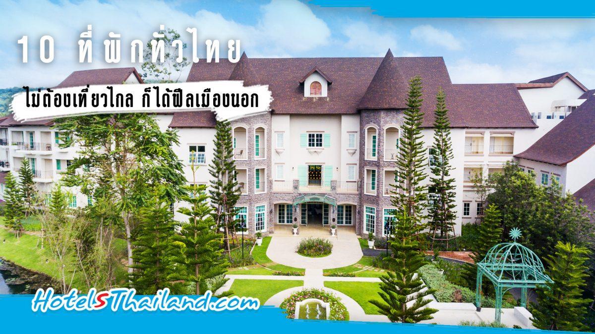 10 ที่พักทั่วไทย ไม่ต้องเที่ยวไกล ก็ได้ฟีลเมืองนอก